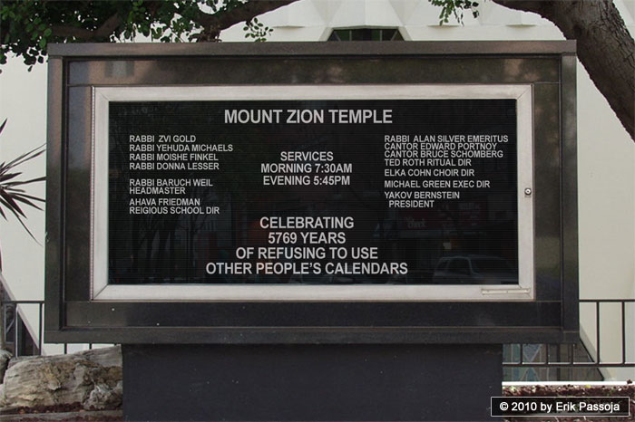 hebrew jewish calendar temple sign